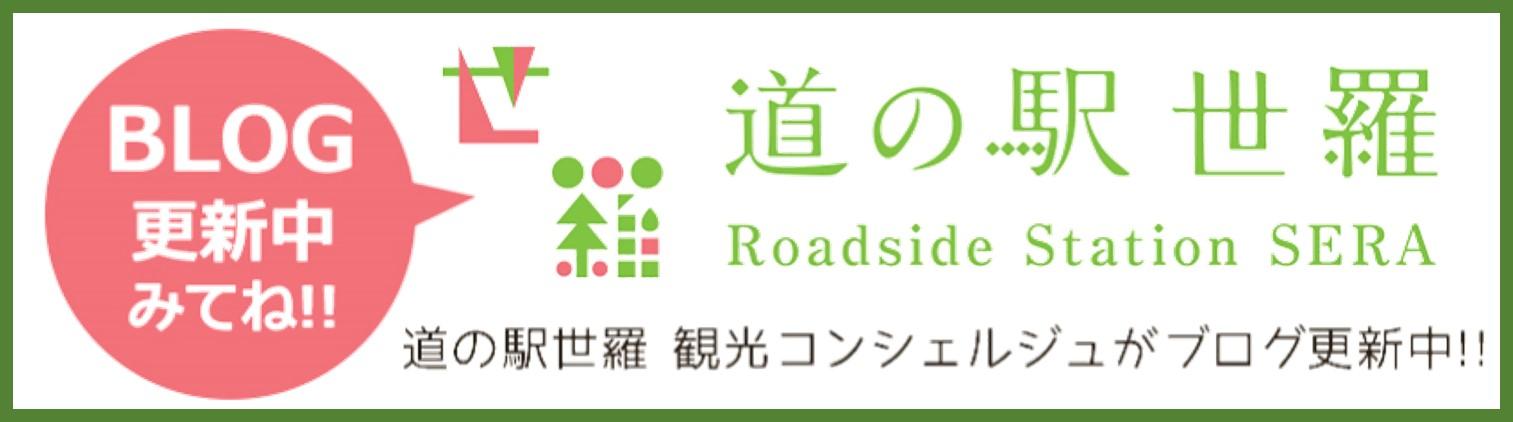 道の駅世羅ブログ