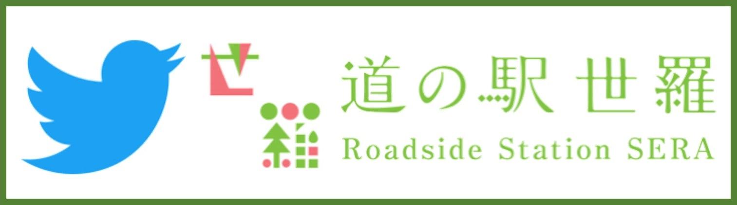 道の駅世羅ツイッター