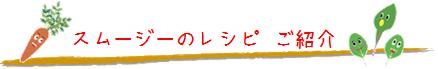 スムージーレシピ
